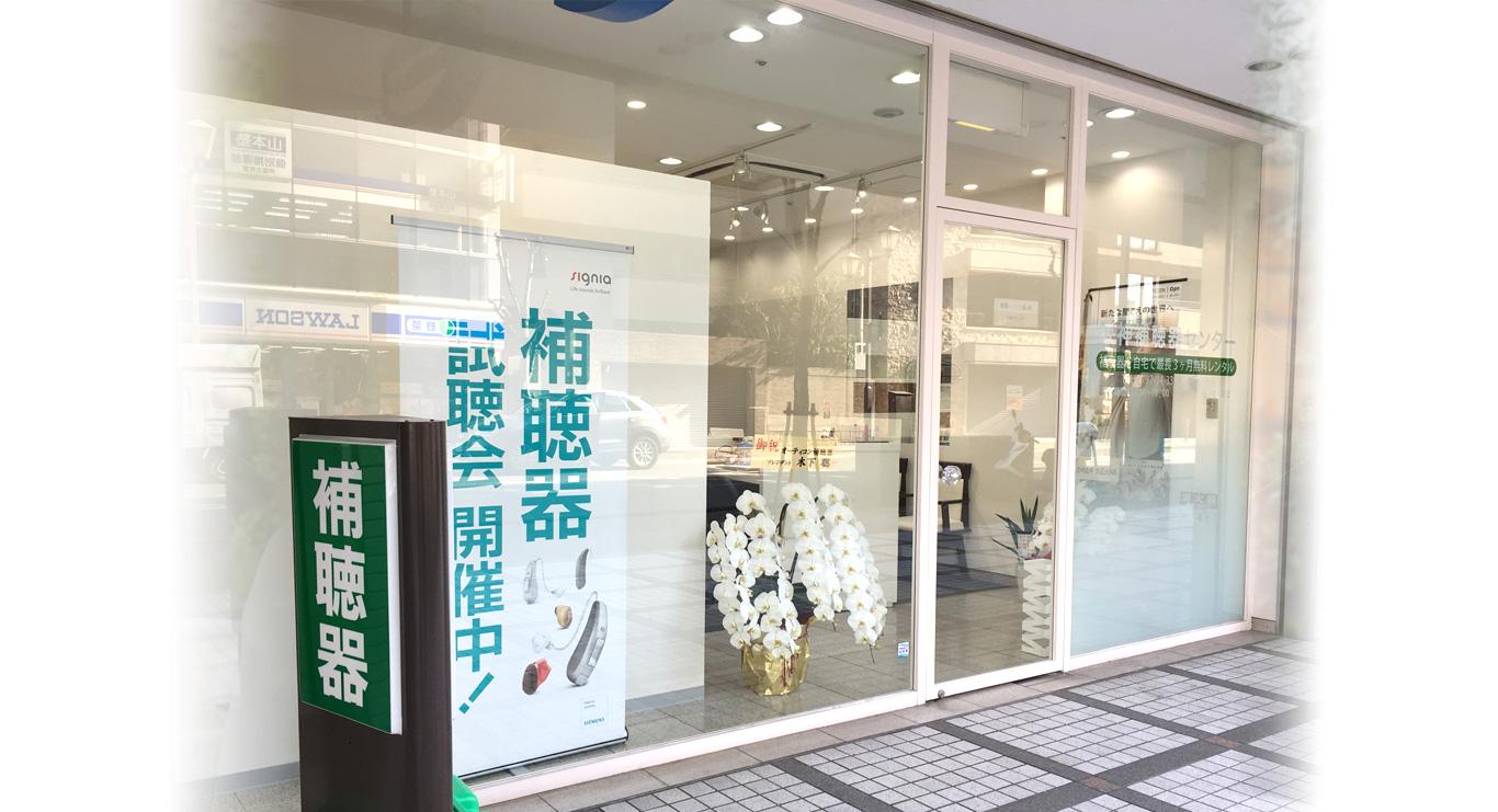 阪神補聴器センター