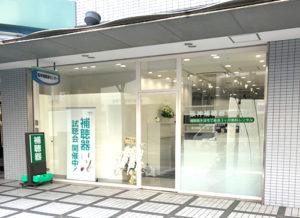阪神補聴器センター 芦屋店