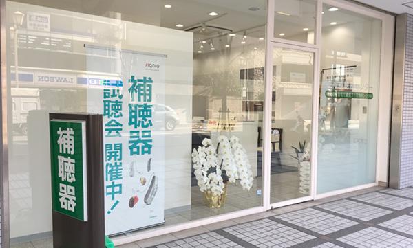 阪神補聴器センター芦屋店