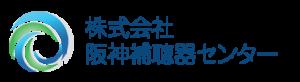 株式会社 阪神補聴器センター/37年の実績。認定補聴器専門店