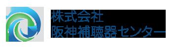 株式会社 阪神補聴器センター/39年の実績。認定補聴器専門店